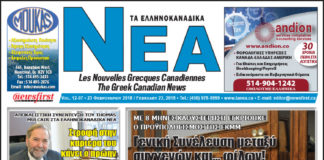 Front page image of Ta NEA Volume 12-07