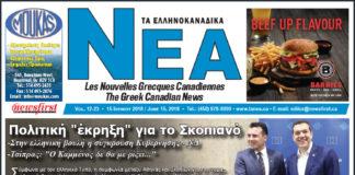 Ta NEA Volume 12-23 - June 15th, 2018