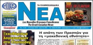 Ta NEA Volume 12-25 - June 29, 2018