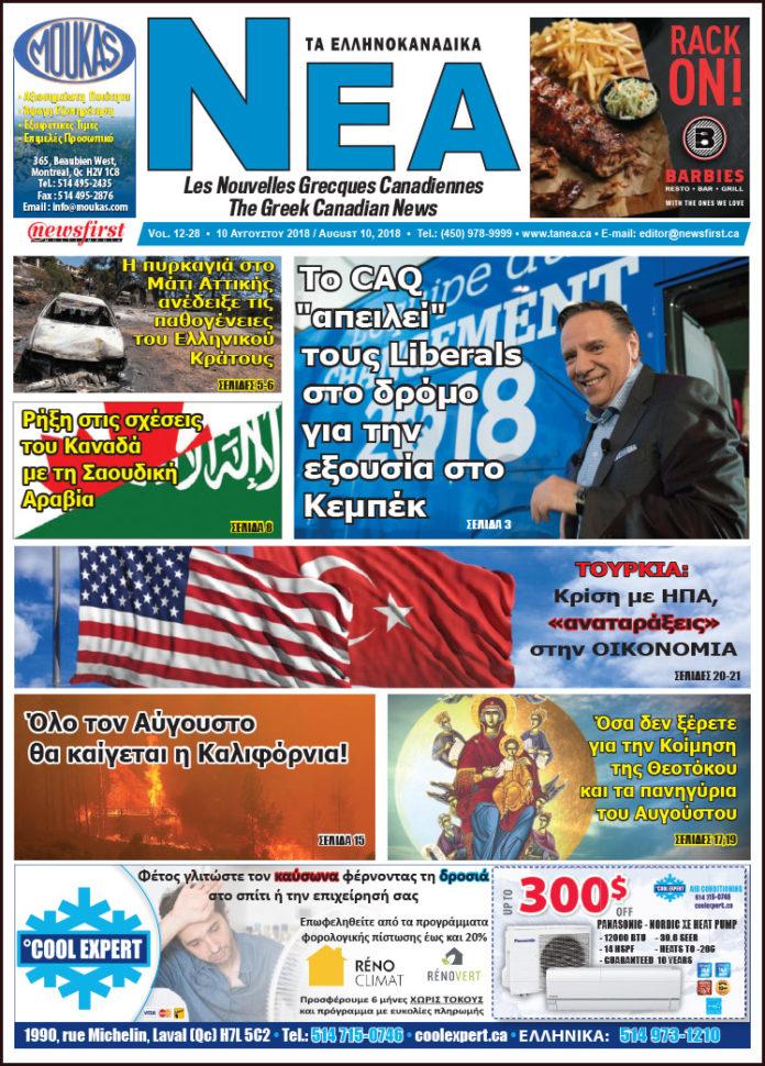 Ta NEA Volume 12-28 - August 10, 2018