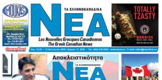 Ta NEA Volume 12-29 - August 17, 2018
