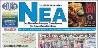 Ta NEA Volume 12-31 - August 31, 2018