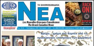 Ta NEA Volume 12-32 - September 7, 2018.