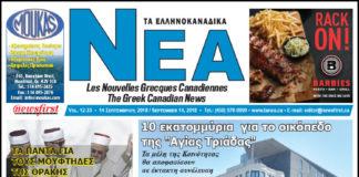 Ta NEA Volume 12-33 - September 14, 2018.