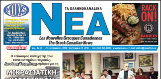 Ta NEA Volume 12-34 - September 21, 2018.