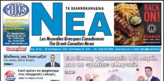 Ta NEA Volume 12-35 - September 28, 2018.