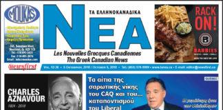Ta NEA Volume 12-36 - October 5, 2018.