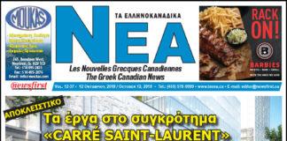 Ta NEA Volume 12-37 - October 12, 2018.