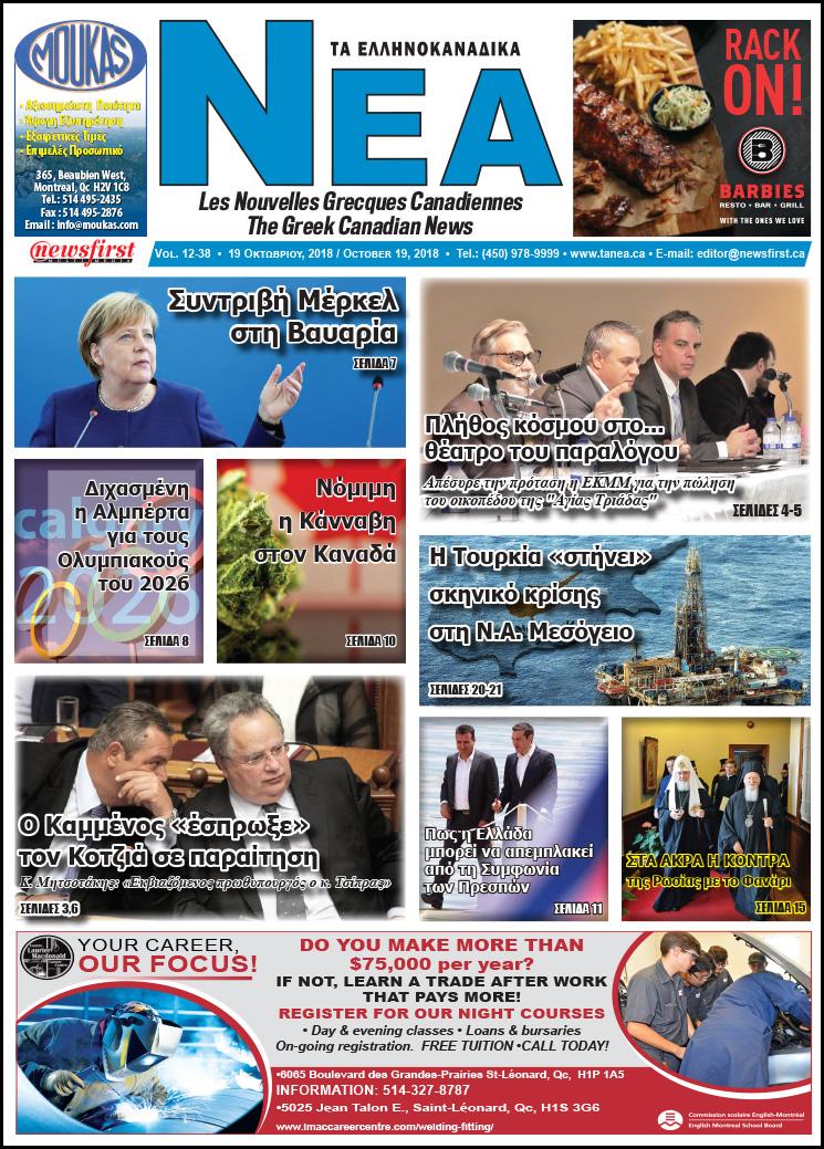 Ta NEA Volume 12-38 - October 19, 2018.