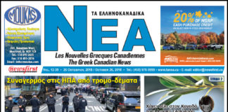 Ta NEA Volume 12-39 - October 26, 2018.