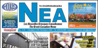 Ta NEA Volume 12-40 - November 2, 2018.