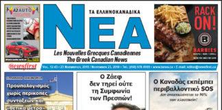 Ta NEA Volume 12-43 - November 23, 2018.