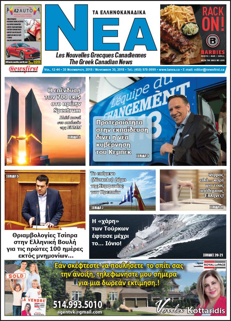 Ta NEA Volume 12-44 - November 30, 2018.