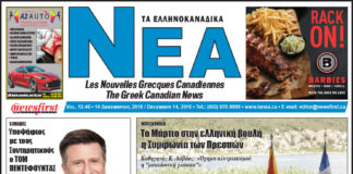 Ta NEA Volume 12-46 - December 14, 2018.
