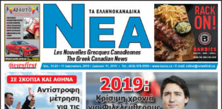 Ta NEA Volume 13-01 - January 11, 2019.