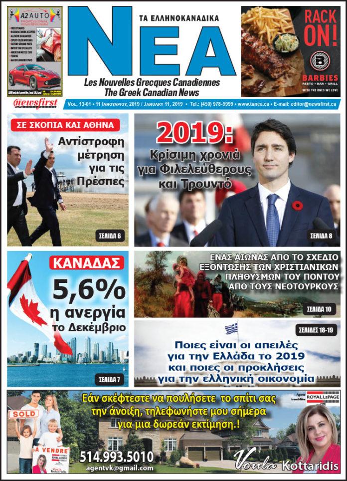 Ta NEA Volume 13-01 - January 11, 2019.