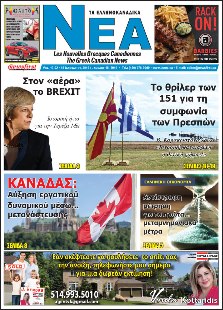 Ta NEA Volume 13-02 - January 18, 2019.