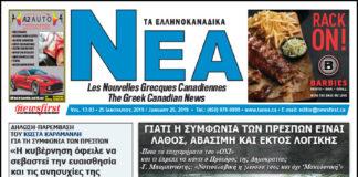 Ta NEA Volume 13-03 - January 25, 2019.