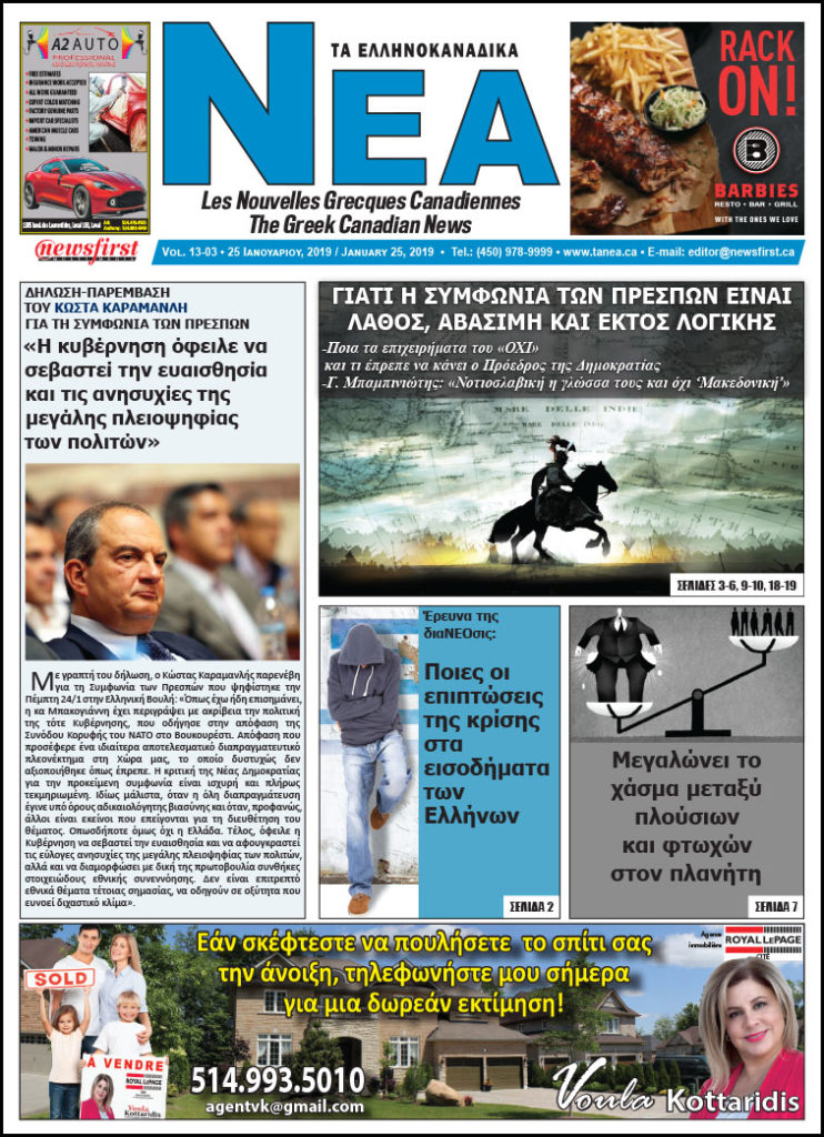 Ta NEA Volume 13-03 - January 25, 2019.