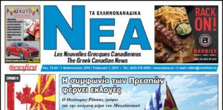 Ta NEA Volume 13-04 - February 1, 2019.