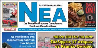 Ta NEA Volume 13-06 - February 15, 2019.