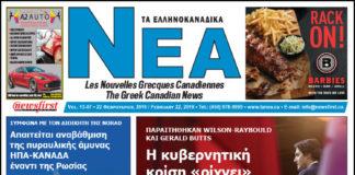 Ta NEA Volume 13-07 - February 22, 2019.