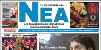 Ta NEA Volume 13-08 - March 1, 2019.