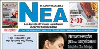Ta NEA Volume 13-09 - March 8, 2019.