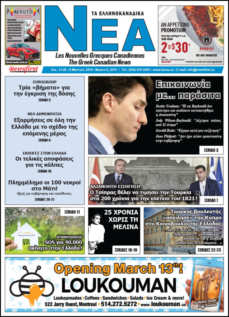 Ta NEA Volume 13-09 - March 8, 2019.