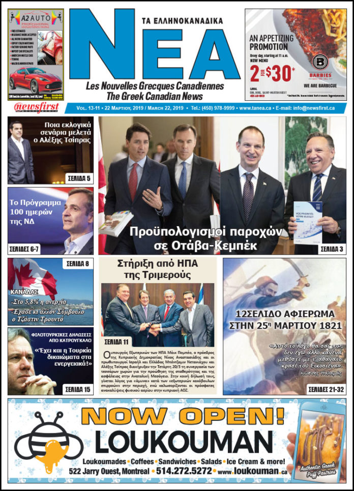 Ta NEA Volume 13-11 - March 22, 2019.