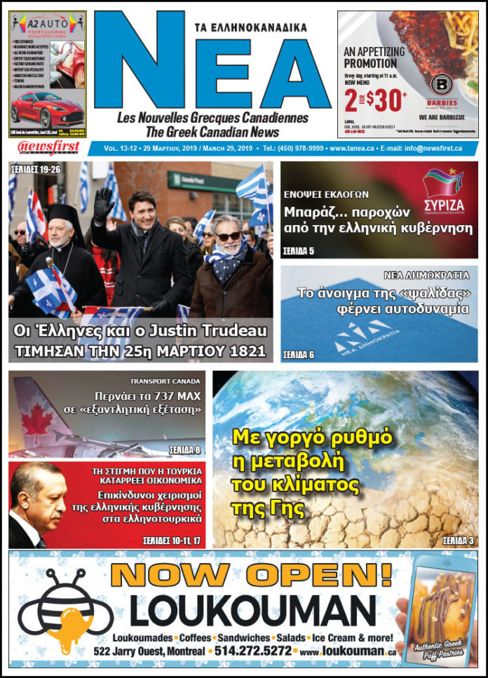 Ta NEA Volume 13-12 - March 29, 2019.
