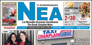 Ta NEA Volume 13-13 - April 5, 2019.