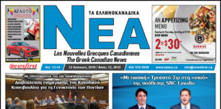 Ta NEA Volume 13-14 - April 12, 2019.