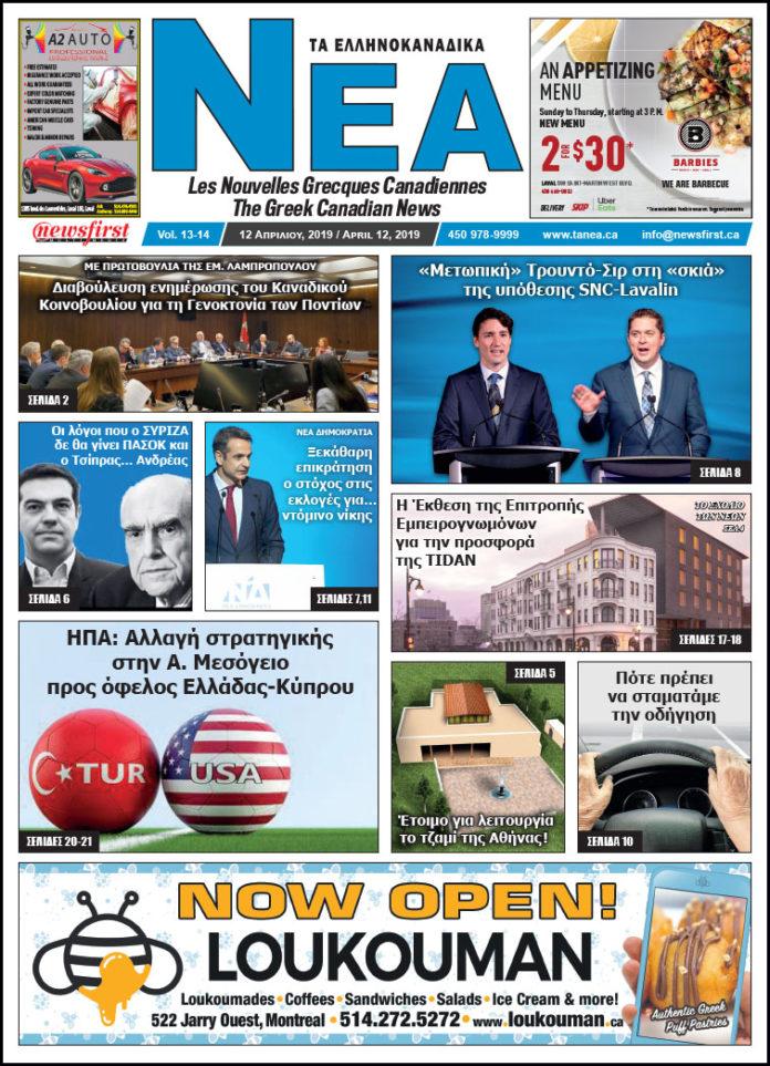 Ta NEA Volume 13-14 - April 12, 2019.