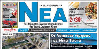 Ta NEA Volume 13-15 - April 19, 2019.