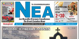 Ta NEA Volume 13-16 - April 26, 2019.