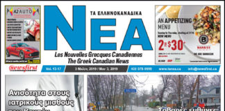 Ta NEA Volume 13-17 - May 3, 2019.