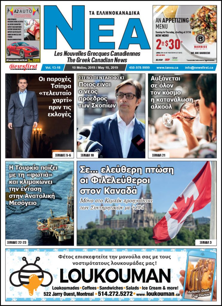 Ta NEA Volume 13-18 - May 10, 2019.