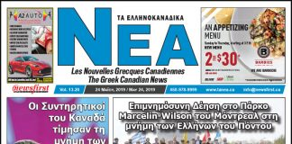 Ta NEA Volume 13-20 - May 24, 2019.