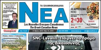 Ta NEA Volume 13-21 - May 31, 2019.