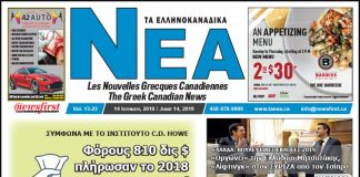 Ta NEA Volume 13-23 - June 14, 2019.