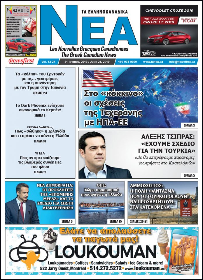Ta NEA Volume 13-24 - June 21, 2019.