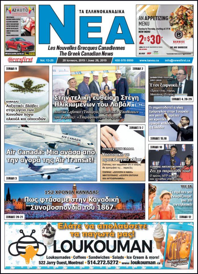 Ta NEA Volume 13-25 - June 28, 2019.