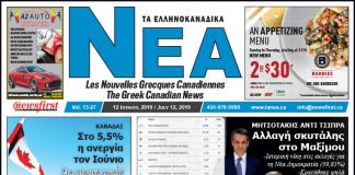 Ta NEA Volume 13-27 - July 12, 2019.