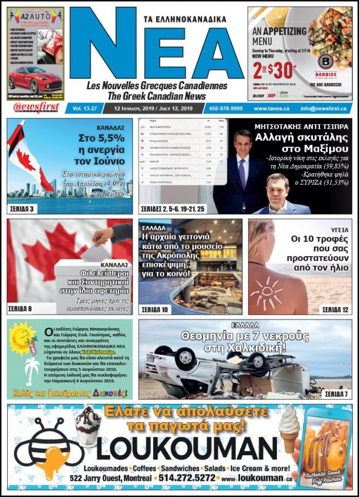 Ta NEA Volume 13-27 - July 12, 2019.