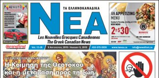 Ta NEA Volume 13-28 - August 9, 2019.