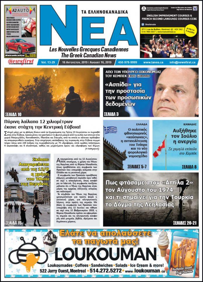 Ta NEA Volume 13-29 - August 16, 2019.