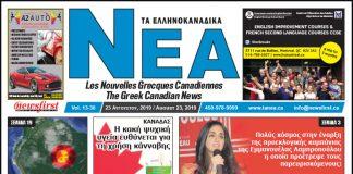 Ta NEA Volume 13-30 - August 23, 2019.