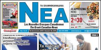 Ta NEA Volume 13-31 - August 30, 2019.