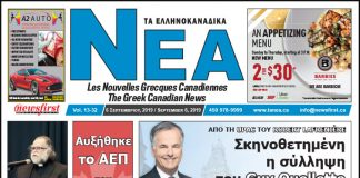 Ta NEA Volume 13-32 - September 6, 2019.